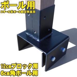 ラティスポスト 12cmブロック固定金具 60mm角用|igarden