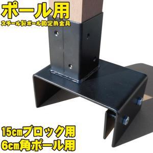 ラティスポスト 15cmブロック固定金具 60mm角用|igarden