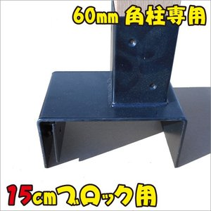 ラティスポスト 15cmブロック固定金具 60mm角用|igarden|03