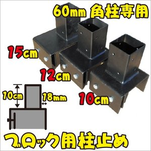 ラティスポスト 15cmブロック固定金具 60mm角用|igarden|05
