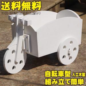 【送料無料】アイウッドプランター自転車風 ホワイト igarden