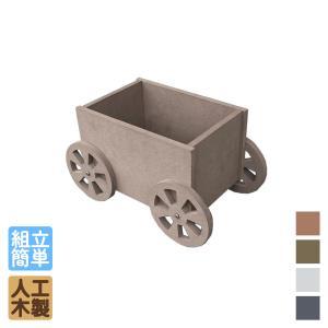 【送料無料】アイウッドプランター3輪風 ダークブラウン igarden