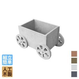 【送料無料】アイウッドプランター3輪風 ホワイト igarden