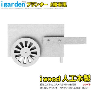 【送料無料】アイウッドプランター2輪風 ホワイト igarden
