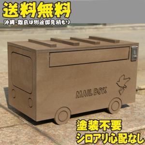 【全国送料無料】メールボックス ダークブラウン mailbox ポスト 郵便受け アイウッド人工木製  屋外用|igarden
