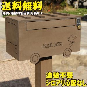 メールボックス mailbox ポスト 郵便受け支柱台座セット ダークブラウン アイウッド人工木製  屋外用|igarden