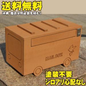 【全国送料無料】メールボックス ナチュラル mailbox ポスト 郵便受け アイウッド人工木製  屋外用|igarden