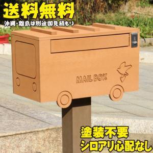 メールボックス mailbox ポスト 郵便受け支柱台座セット ナチュラル アイウッド人工木製  屋外用|igarden