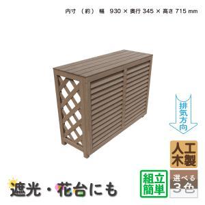 大型エアコン室外機カバー 樹脂人工木製アイウッドルーバー風1010ダークブラウン組立式|igarden