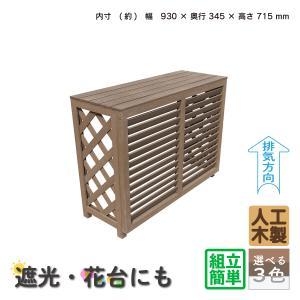 大型エアコン室外機カバー 樹脂人工木製アイウッド逆ルーバー風1010ダークブラウン組立式|igarden