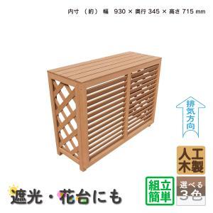 大型エアコン室外機カバー 樹脂人工木製アイウッド逆ルーバー風1010ナチュラル組立式|igarden