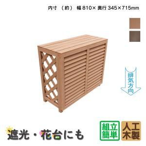大型エアコン室外機カバー 樹脂人工木製アイウッドルーバー風880ナチュラル組立式|igarden