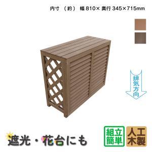 大型エアコン室外機カバー 樹脂人工木製アイウッドルーバー風880ダークブラウン組立式|igarden