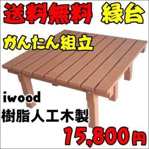 アイウッド縁台90 樹脂人工木製 ナチュラル ウッドデッキアイウッド人工木製 縁台 フェンス 目隠しフェンス バルコニー|igarden