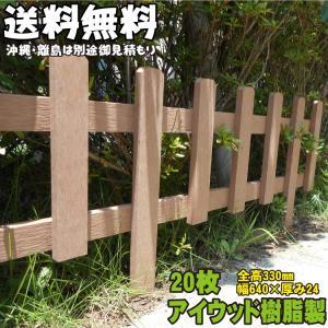 アイウッド樹脂人工木製7連フェンス20枚セットナチュラル 花壇フェンス ルーバー ラティス |igarden