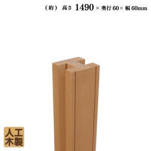 アイウッド人工木フェンスラティス用柱1490mm×60mm角ナチュラル ボーダーフェンス 目隠しフェンス ルーバー ラティス フェンス 目隠し 日除け|igarden