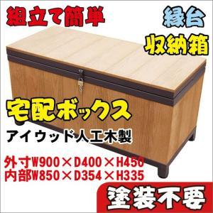 宅配ボックス【ナチュラル】宅配BOX 縁台 収納箱 鍵付き アイウッド人工木製|igarden
