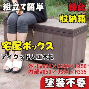 宅配ボックス【ダークブラウン】宅配BOX 縁台 収納箱 鍵付き アイウッド人工木製|igarden