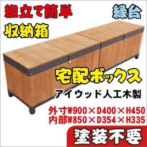 宅配ボックス2台セット【ナチュラル】宅配BOX 縁台 収納箱 鍵付き アイウッド人工木製|igarden