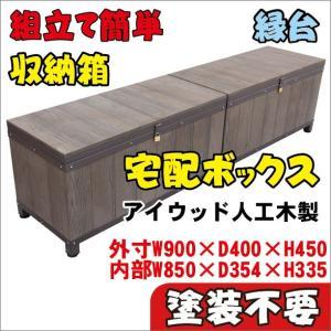 宅配ボックス2台セット【ダークブラウン】宅配BOX 縁台 収納箱 鍵付き アイウッド人工木製|igarden