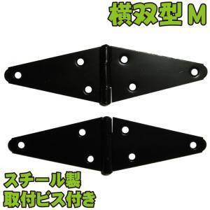ウエスタンヒンジ横両型M黒色スチール製ビス付|igarden