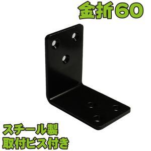 金折厚口巾広M60黒色スチール製ビス付|igarden