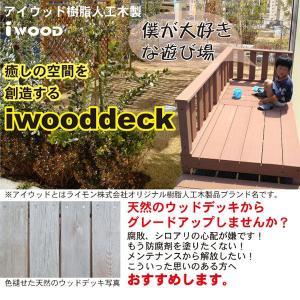 ウッドデッキ 4点セット 1.0坪ナチュラル アイウッド人工木製 縁台 フェンス 目隠しフェンス バルコニー|igarden|04