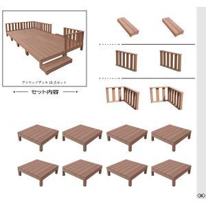 ウッドデッキ 16点セット 2.0坪ナチュラル アイウッド人工木製 縁台 フェンス 目隠しフェンス バルコニー|igarden|02