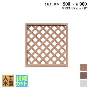 人工木ラティスフェンス 90×90cm格子ナチュラルアイウッド人工木製 フェンス ラティス 目隠しフェンス バルコニー|igarden