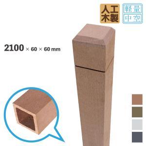 人工木ラティスポスト 2100mmナチュラル 60mm角|igarden