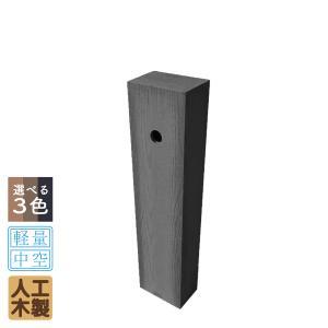[8月下旬から順次発送]水栓水洗柱カバーアイウッド枕木風 ブラック 人工木製