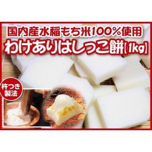 訳あり 国内産 水稲もち米100% わけあり 杵つき餅 お得...