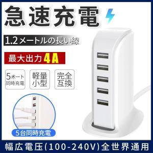 USB 充電器 ACアダプター 5台同時充電 急速充電 iPhone Android 各種対応 高速...