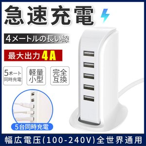 USB 充電器 ACアダプター 5台同時充電 急速充電 iPhone Android 各種対応 高速充電 大容量 2.4A|igenso