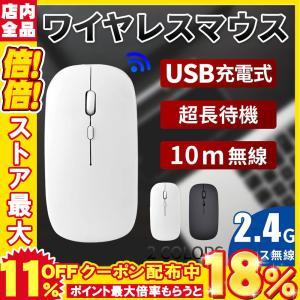 ワイヤレスマウス 無線マウス 充電式マウス マウス 光学式 静音マウス 超薄 電池交換不要|igenso