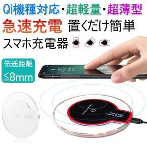ワイヤレス充電器 充電器 充電パッド 置くだけ充電  無線充電器 チー 無線チャージャー|igenso
