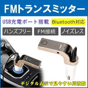 FMトランスミッター 車載 車内 Bluetooth 各種スマホに対応 USB充電 USBポート ハ...