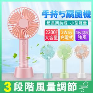花火大会 夏祭りUSB扇風機 ミニ扇風機 小型 暑さ対策 携帯扇風機 ハンディファン 卓上扇風機 手持ち 充電式 扇風機 携帯 夏物