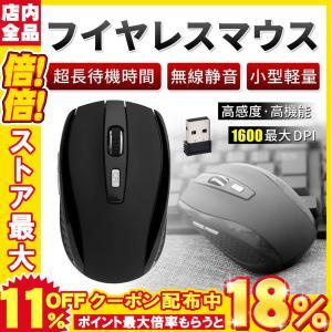 マウス ワイヤレス 無線 パソコン 光学式 静音 高機能マウス 光学式 PC 周辺機器|igenso