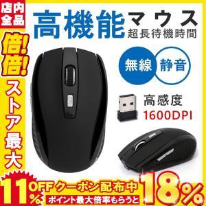 マウス ワイヤレス 無線 パソコン 光学式 静音 高機能マウス 光学式 PC 周辺機器