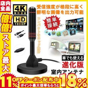 室内アンテナ ポータブル 4K HD TV デジタル アンテナ 信号ブースタ5m 車載 地デジ専用 ...