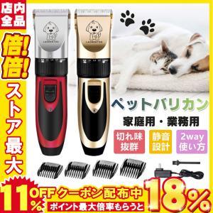 ペット バリカン プロ仕様 犬 猫 トリマータイプ 充電式 コードレス ペット用品 トリミング用品 ...