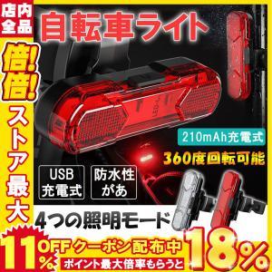 ライト自転車用 尾灯 サイクルライト 懐中電灯 ハンディライト LED搭載 USB充電 バックライト...