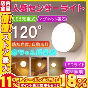 LEDライト 感知式 照明 人感 音感 音声 コントロール ledセンサーライト 人感センサー ライ...