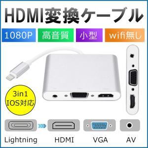 HDMI変換 ケーブルLightning to HDMI/Audio/VGA AV 変換 アダプタ ...