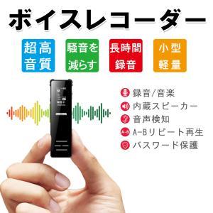 ボイスレコーダー 録音レコーダー USB充電 MP3プレイヤー 長時間録音 高音質 軽量 操作簡単 ...