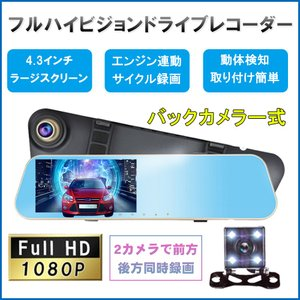 ドライブレコーダー 前後 録画 フルHD 1080P 高画質 広角 170度駐車監視 4.3インチ|igenso