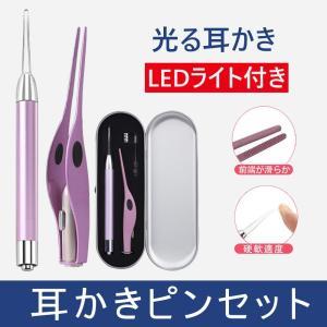 光る耳かき ライト付きピンセット LEDライト付き耳かきピンセット精密 耳垢 耳かき|igenso