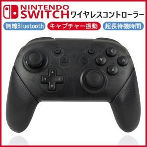 Nintendo Switch Proコントローラー Bluetooth 無線 互換品 任天堂スイッチ ワイヤレス igenso