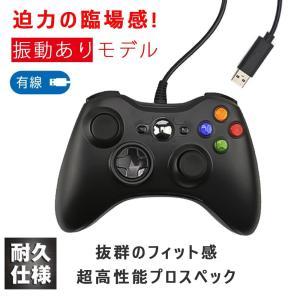 ゲームコントローラー 有線 USB接続 振動 iFormosa Xbox 360 igenso